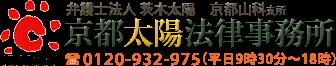 京都で交通事故の無料相談は弁護士にお任せ下さい『京都太陽法律事務所』