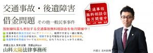 大阪で交通事故の無料相談は、鶴橋太陽法律事務所へお任せください。