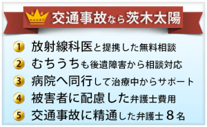 交通事故は山科太陽法律事務所!