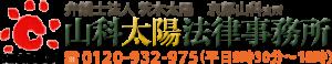 京都で交通事故の無料相談は弁護士にお任せ下さい『山科太陽法律事務所』