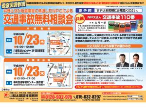 八幡・長岡京交通事故無料相談会
