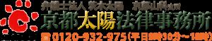 交通事故のご相談は京都太陽法律事務所へ