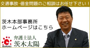 弁護士法人茨木太陽本部ページはこちら