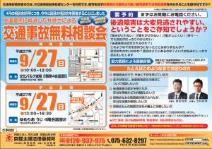 2015/9/27城陽・宇治相談会