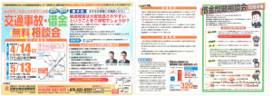 近江八幡交通事故・借金問題無料相談会