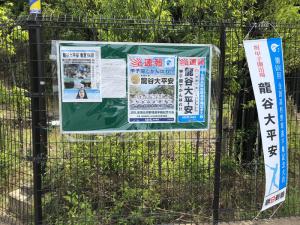 京都太陽事務員ブログ写真
