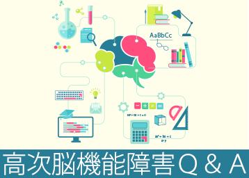 高次脳機能障害に関する解説のページ